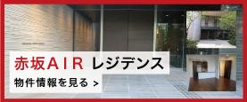 赤坂AIR レジデンス